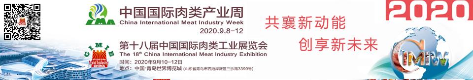 肉类工业展览会 |S5047