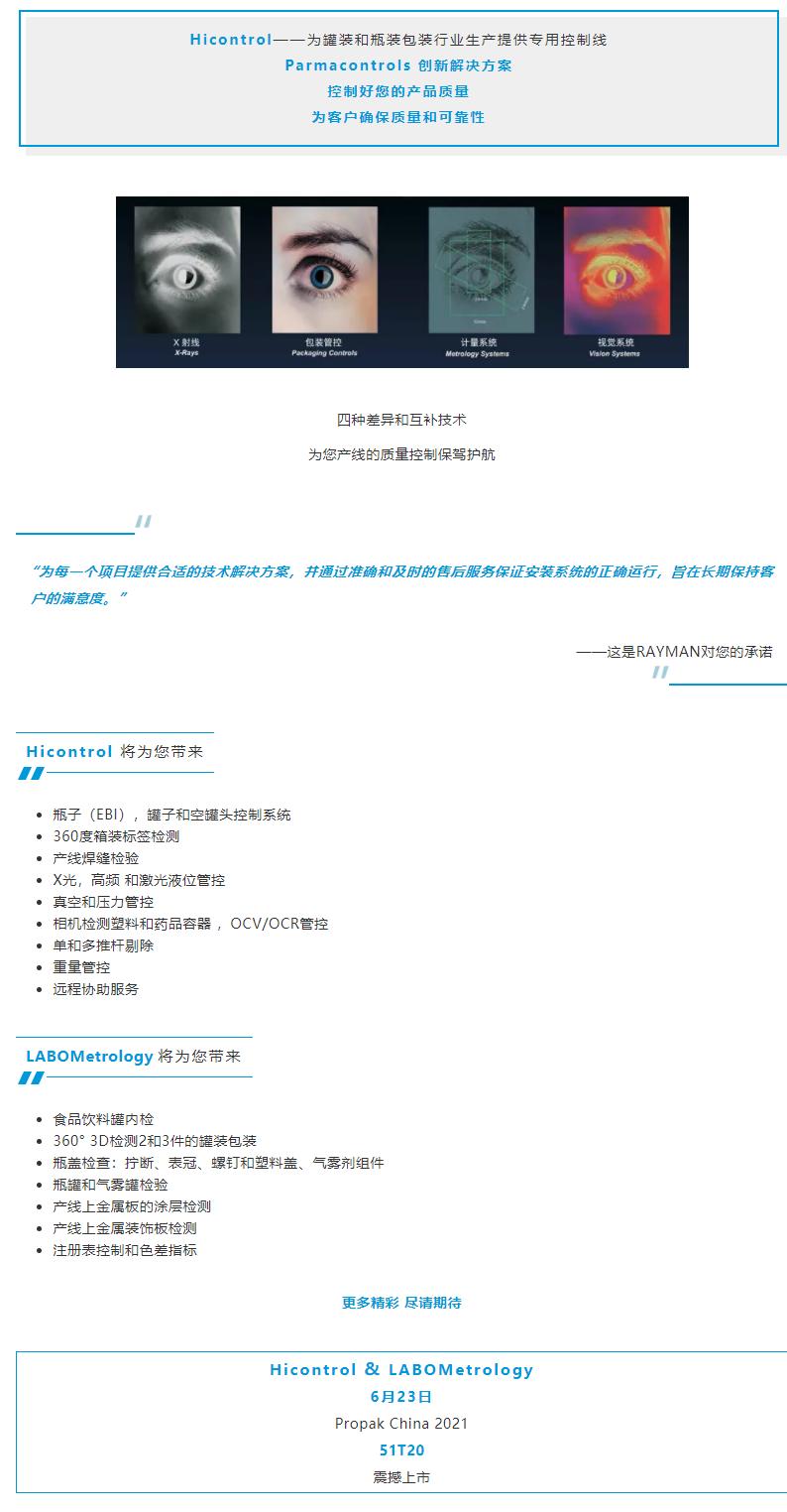 新品发布丨6月23日镭曼全新包装控制系统,等您来!